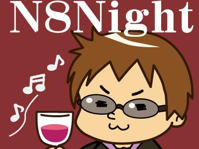 8月31日大人のN8Night
