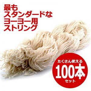 String_Slik6White_100p