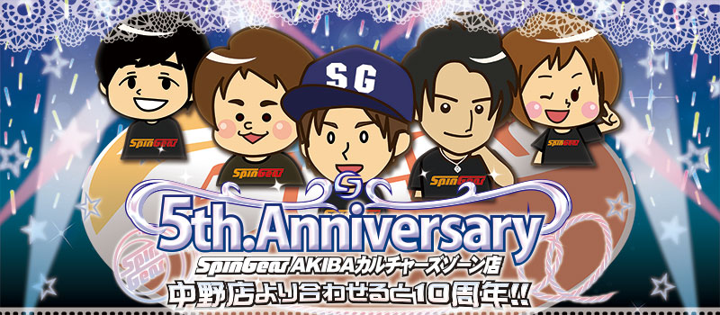 5th_anniversary_bunner